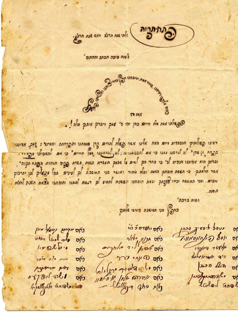 מסמכים - תעודת-ברכה-חיים-כהן-מסמכי-יסוד-2
