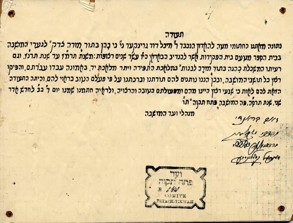 מסמכים - תעודה למיכל דוד גרינקער